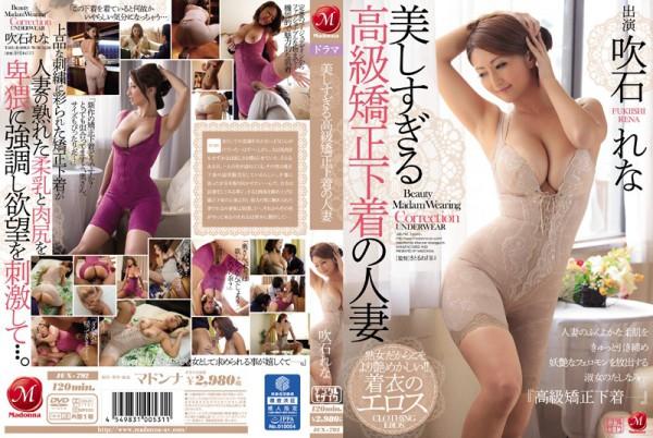 JAV Download Rena Fukiishi [JUX 792] 美しすぎる高級矯正下着の人妻 吹石れな 巨乳 Masturbation Lingerie 2016 02 07