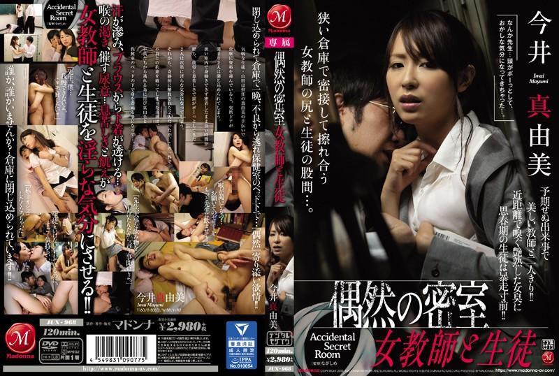 JAV Download Mayumi Imai [JUX 968] 偶然の密室 女教師と生徒 今井真由美 コスチューム ながしめ 熟女 120分 2016 09 25