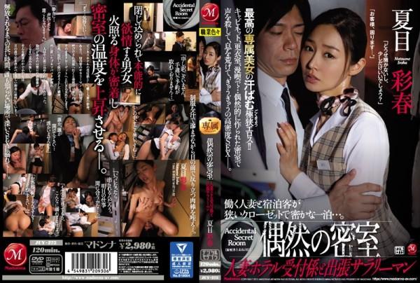 JAV Download Iroha Natsume [JUY 275] 偶然の密室 人妻ホテル受付係と出張サラリーマン Madonna(マドンナ) 2017 10 19
