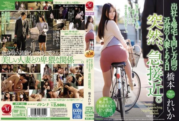 JAV Download Reika Hashimoto [JUY 454] 出社も帰宅も同じ方向の近所の人妻とある日突然、急接近。 ... 120分 ながしめ 2018 04 13