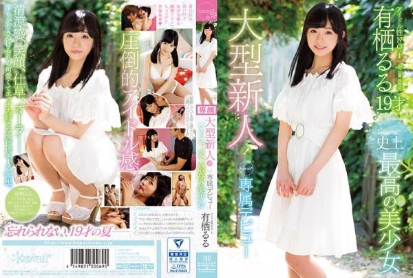 JAV Download Ruru Arisu [KAWD 930] 大型新人!kawaii*史上最高の美少女 アイドル性NO... kawaii* デビュー作 2018 08 25