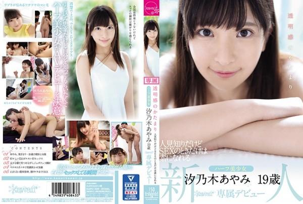 JAV Download Ayami Kiyonoki [KAWD 996] 透明感のかたまり 人見知りだけどSEXのときだけは素になれるハーフ美少女 ... 嵐山みちる Debut 2019 07 25