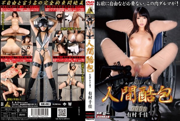 JAV Download Chika Arimura [KMI 083] 人間酷包 有村千佳 Mini Skirt Rape レイプ 監禁 電流 騎乗位 2013 12 19