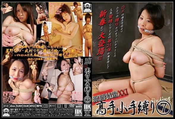 JAV Download Natsu Hoshino [KT 21] 緊縛特選 XXI 高手小手縛り 7 SM 2015 05 25