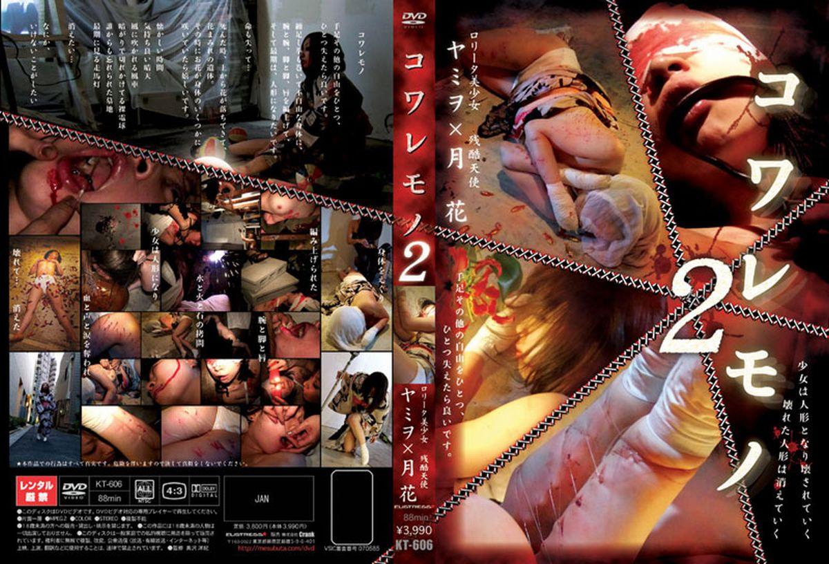 JAV Download Yamiwo, Tsukihana [KT 606] コワレモノ 2 その他ロリ系 Rape Fetish 拷問・ピアッシング EUSTRESS 2007 07 06