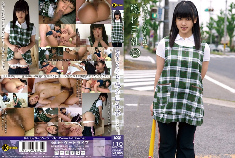 JAV Download Nana Usami [KTDS 477] 保育士ななさんは隠れ巨乳 2 ケー・トライブ K-Tribe(ケー・トライブ) 〇〇さんは隠れ巨乳 2012 09 15