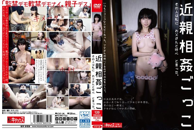 JAV Download Minami Sasaki [KTKP 096] 近親相姦ごっこ キチックス・プラス Cum 2016 10 01
