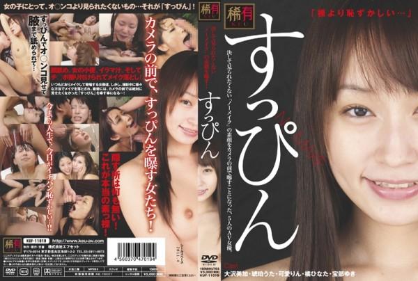 JAV Download [KUF 11019] すっぴん 女優 FSET 2011 04 21