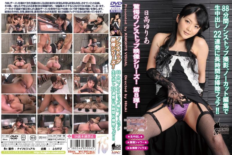 JAV Download Yuria Hidaka [KV 080] ノンストップ映像シリーズ! 88分間ノンストップ撮影... 88分 Planning 2011 07 01