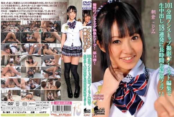 JAV Download Kotomi Asakura [KV 093] 101分間ノンストップ撮影、ノーカット編集で生中出し... FS.Knights Visual Cum 2012 05 18