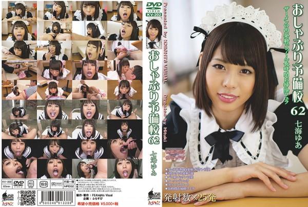 JAV Download Yua Nanami [KV 202] おしゃぶり予備校62 七海ゆあ フェラ Bukkake 2018 03 02