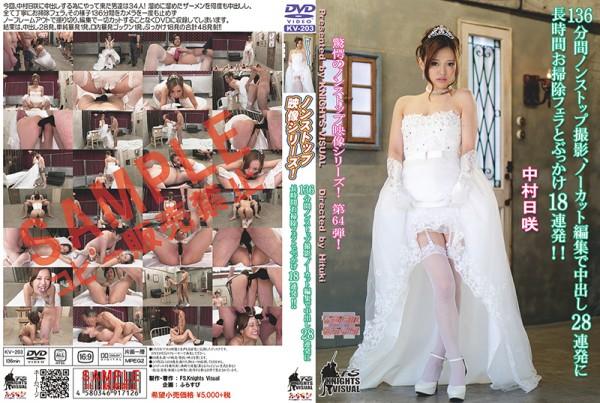 JAV Download Hisaki Nakamura [KV 203] 136分間ノンストップ撮影、ノーカット編集で中出し... Bukkake ぶっかけ 2018 03 16