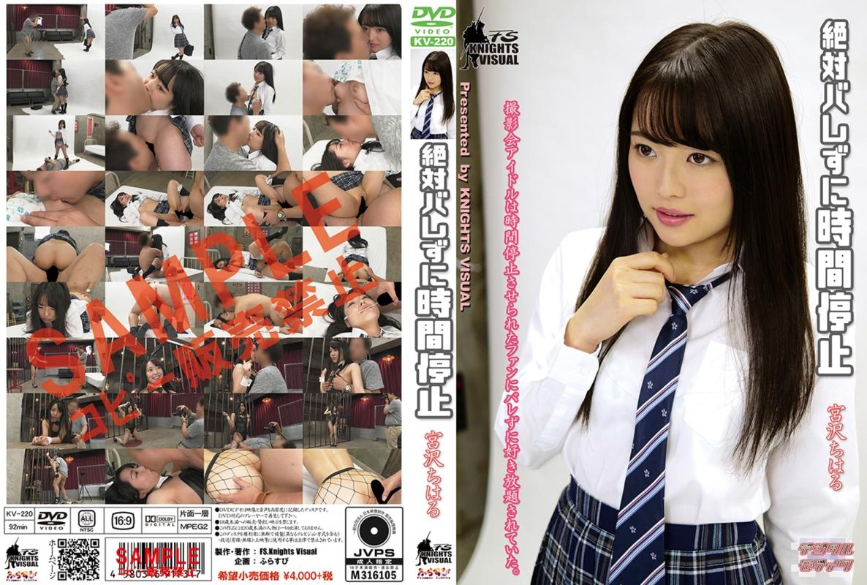 JAV Download Chiharu Miyazawa [KV 220] 絶対バレずに時間停止 宮沢ちはる 2020 04 01