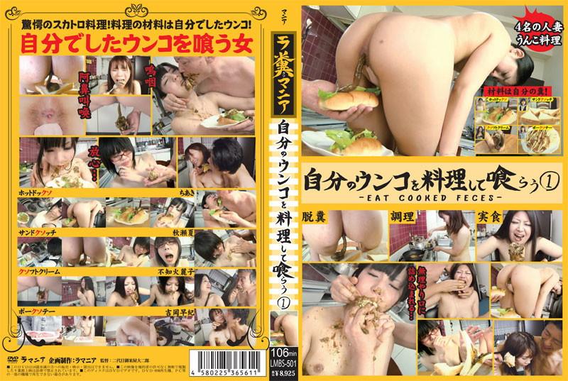 JAV Download [LMBS 501] 自分のウンコを料理して喰らう 1 Scat 食糞 Coprophagy 2012 07 17