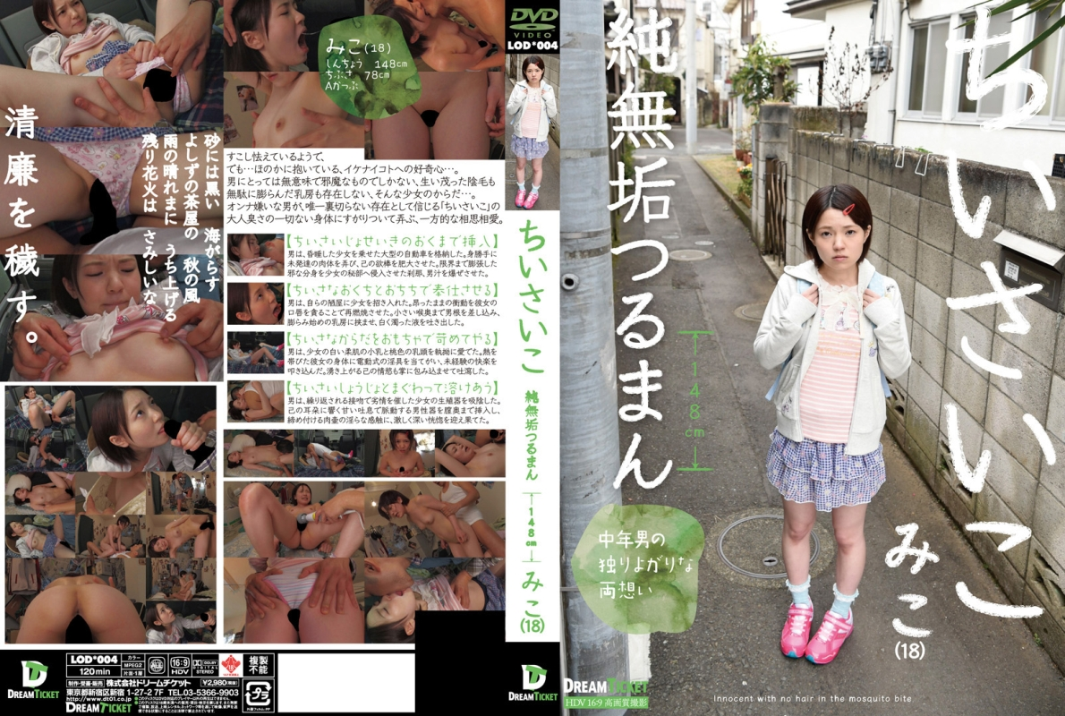 JAV Download Miko Hanyu [LOD 004] ちいさいこ 純無垢つるまん 埴生みこ Fetish フェチ 2016 05 06