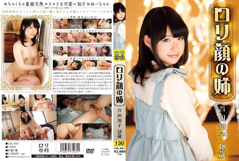 JAV Download Tomoko Ashida [LOL 061] ロリ専科 ロリ顔の姉 芦田知子 18歳 GLAY'z(グレイズ) 近親相姦 2014 04 18