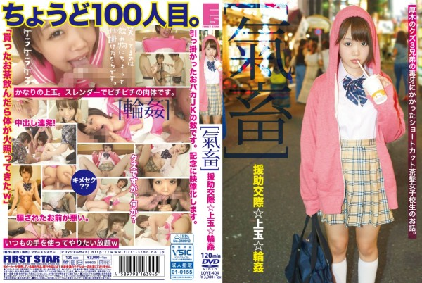 JAV Download Himawari Natsuno [LOVE 404] [氣畜]援助交際☆上玉☆輪姦 Cum Amateur Rape 女子校生 2017 10 13