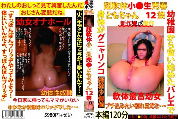 JAV Download Mai Miori [LOVE 71] 超軟体小○生売春 ともちゃん12祭 Orgy ロリ系 フェチ 120分 Rape 2014 05 23