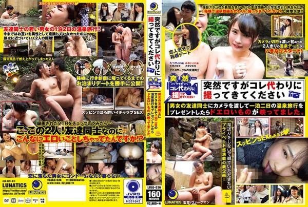 JAV Download Aoi Kururigi [LULU 026] 突然ですがコレ代わりに撮ってきてください 男女の友達同士にカメラを渡して一泊二日の温泉旅行をプレゼントしたらドエロいものが映ってました。 女子学生 Schoolgirls 素人 2020 07 01