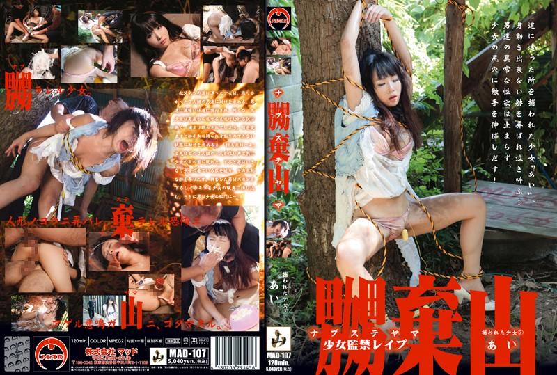 JAV Download [MAD 107] 嬲棄山(ナブステヤマ) 3 MADR 凌辱 輪姦・凌辱 2010 11 05