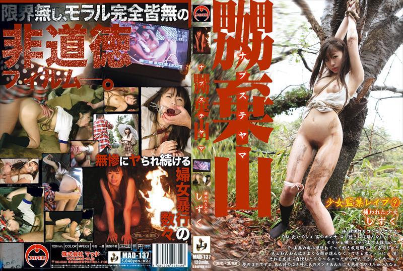 JAV Download Shizuku [MAD 137] 嬲棄山 9 少女監禁レイプ 120分 凌辱 2011 06 21