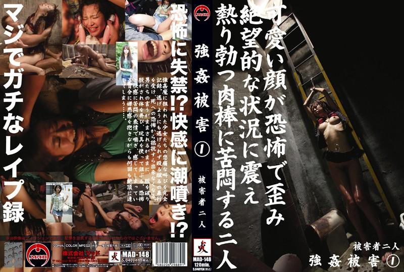 JAV Download Yuko Anzai [MAD 148] 強姦被害 1 凌辱 監禁・拘束 2011 09 13