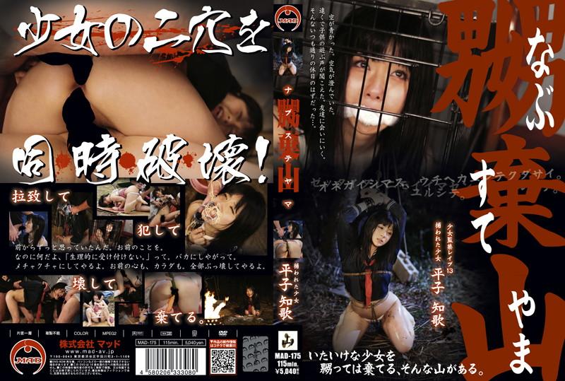 JAV Download Chika Hirako [MAD 175] 嬲捨山 13 平子知歌 凌辱 2012 06 12