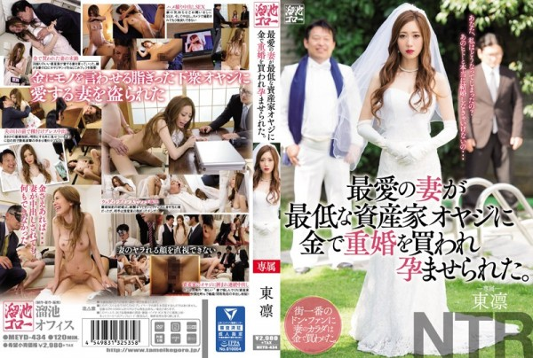 JAV Download Rin Azuma [MEYD 434] 最愛の妻が最低な資産家オヤジに金で重婚を買われ孕ませられた。 ... 寝取り・寝取られ Netori Netora Is 輪姦・辱め 2018 11 13