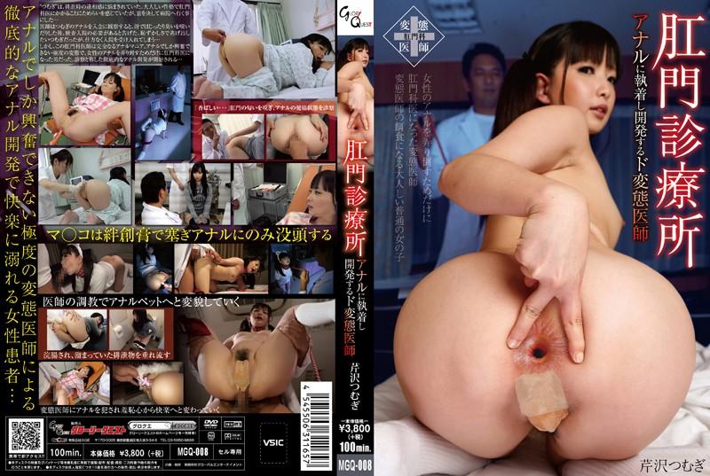 JAV Download Tsumugi Serizawa [MGQ 008] 肛門診療所 芹沢つむぎ Actress 浣腸 Anal 100分 2013 11 21