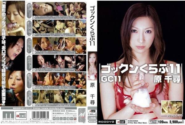 JAV Download Reira Aisaki [MIAD 064] ゴックンくらぶ 11 原千尋 120分 フェラ・手コキ 2006 01 01