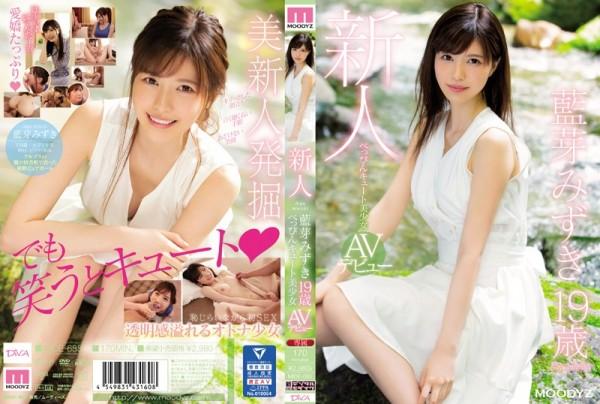 JAV Download Mizuki Aime [MIDE 685] 新人べっぴんキュート美少女AVデビュー 藍芽みずき Schoolgirls Actress デビュー作 2019 10 01