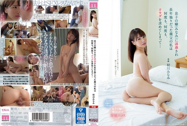 JAV Download Minami Hatsukawa [MIDE 780] 息子の嫁(みなみ)に誘惑され長年独りだった義父の私は何度も... Cum 人妻・熟女 未亡人 サッポロ太郎 2020 06 01