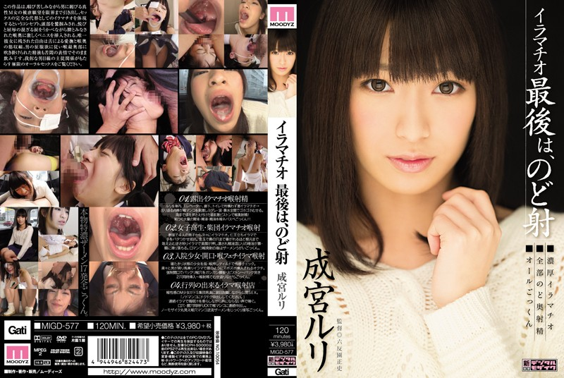 JAV Download Ruri Harumiya [MIGD 577] イラマチオ 最後は、のど射 成宮ルリ 顔射・ザーメン 女優 2014 04 01