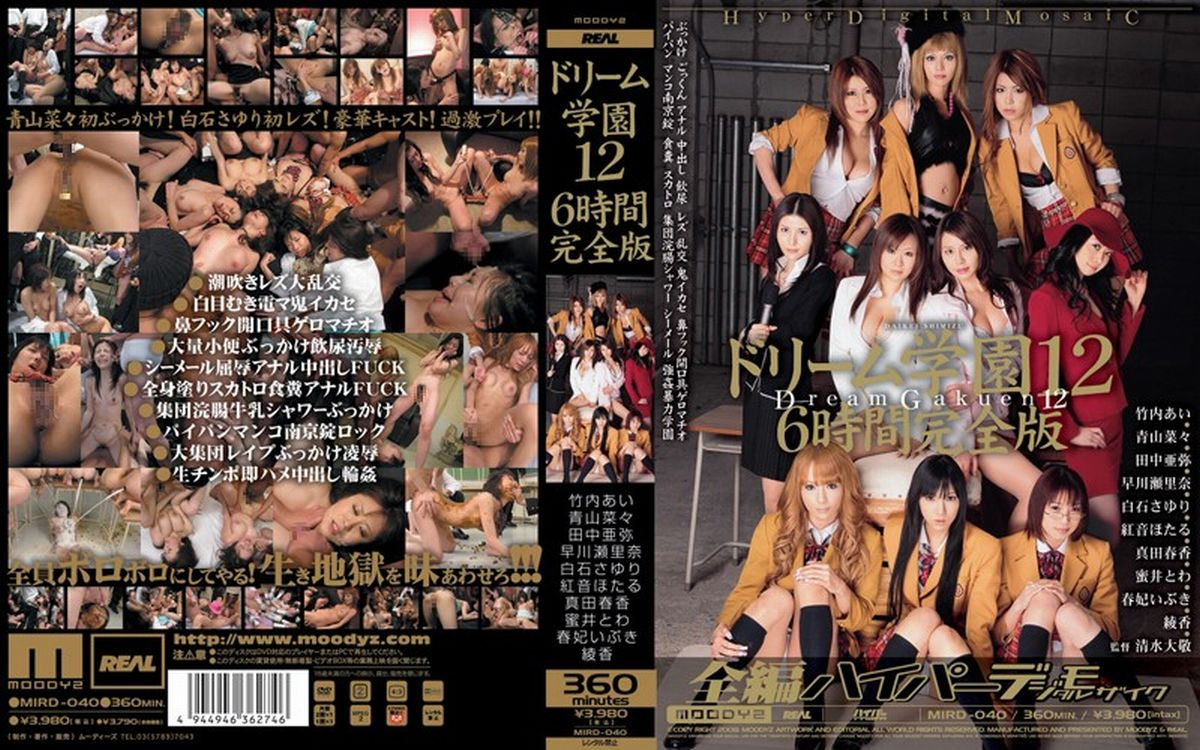 JAV Download [MIRD 040] ドリーム学園  12 Piss Drinking REAL アナル Ai Takeuchi 浣腸 早川瀬里奈 フェラ・手コキ 飲尿 中出し Shaved Planning 総集編 Golden Showers Other Anal 綾香 その他アナル2008 06 01