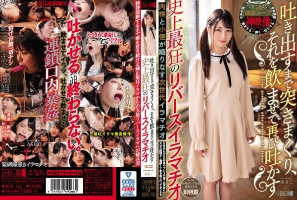 JAV Download Arisu Toyonaka [MISM 165] 吐き出すまで突きまくり、それを飲ませて再び吐かす史上最狂のリバースイラマチオ 嘔吐 Vomiting フェラ・手コキ 辱め 2020 02 25