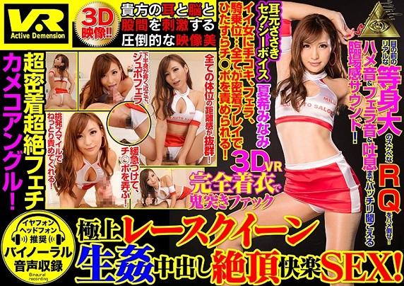 JAV Download Minami Natsuki [MIVR 029] 【VR AV】極上レースクィーン生姦中出し絶頂快楽SEX! 2018 02 20