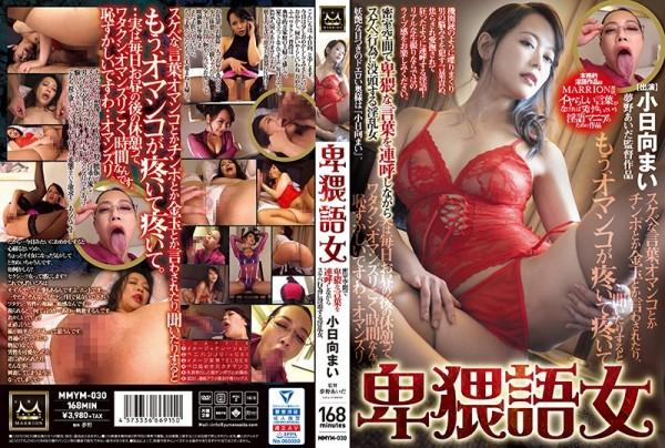 JAV Download Mai Kohinata [MMYM 030] 卑猥語女 小日向まい MARRION Slut 2019 07 19
