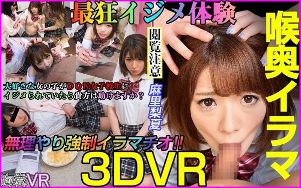 JAV Download Rika Mari [MNKS 008] 【VR AV】無理やり強制喉奥イラマチオ!! 麻里梨夏 2017 08 21