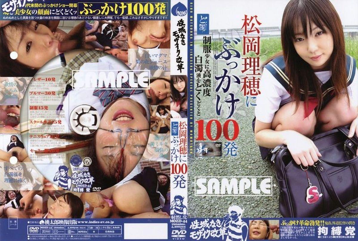 JAV Download Riho Matsuoka [MOZD 44] 松岡理穂にブッカケ100発 性域なきモザイク改革 160分 2005 11 03