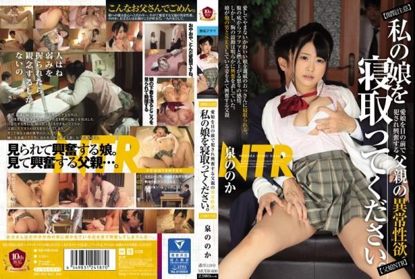JAV Download Nonoka Isumi [MUDR 030] 私の娘を寝取ってください。 愛娘を目の前で犯され興奮する父親の異常性欲。 ... 110分 企画 Incest 2018 03 01