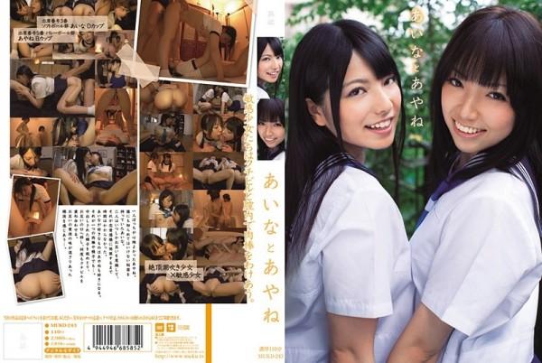 JAV Download Ai Uehara, Saioto Okura [MUKD 243] あいなとあやね Planning 企画 乱交 Orgy 2013 01 13