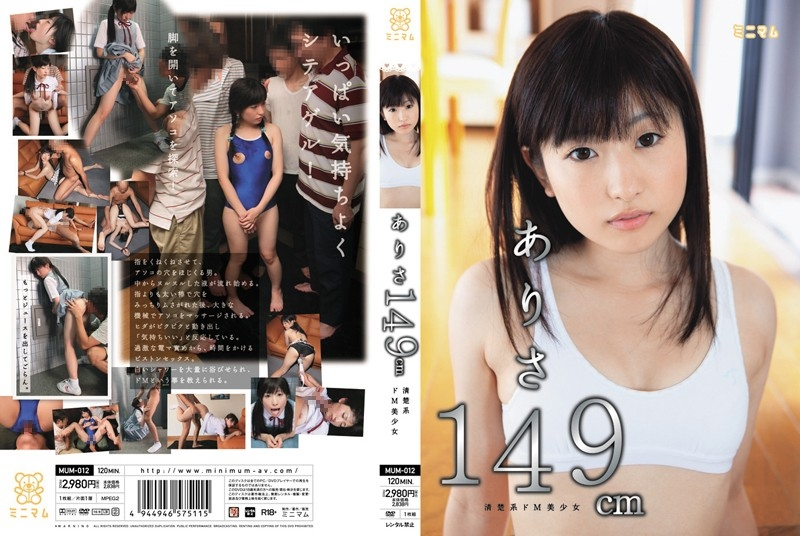 JAV Download Nokano Arisa [MUM 012] ありさ 149CM 120分 その他ロリ系 2011 12 01