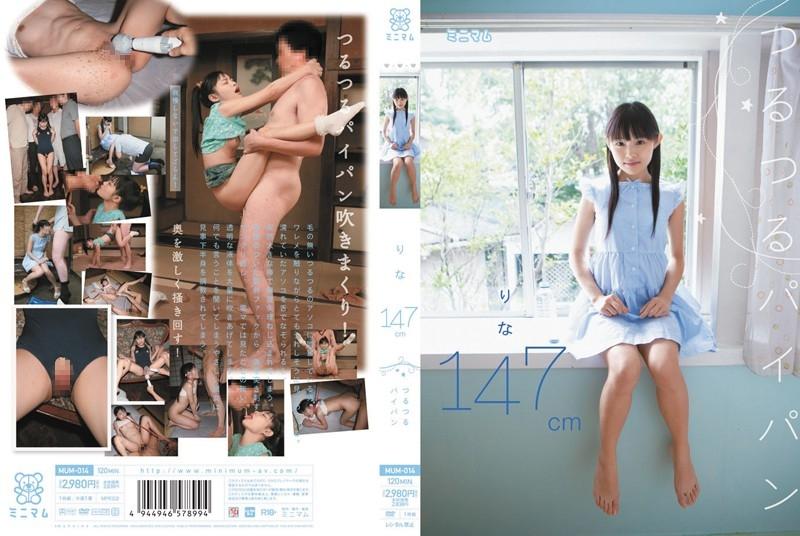 JAV Download Rina Hatsume [MUM 014] りな 147cm ミニマム Lolita ロリ系 2012 01 01