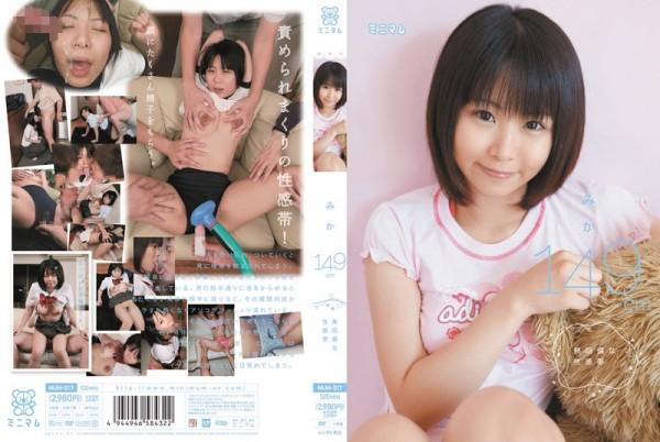 JAV Download [MUM 017] みか 149cm ミニマム 顔射・ザーメン 2012 02 01