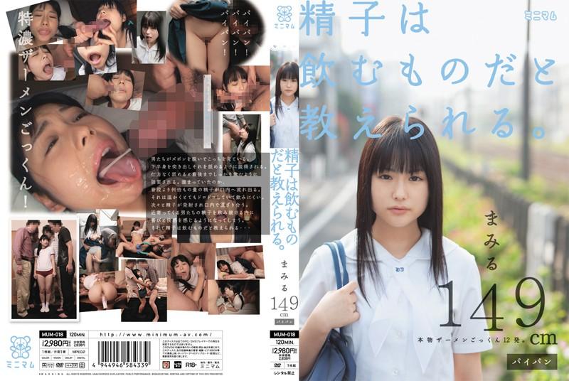 JAV Download Mamiru Momone [MUM 018] 精子は飲むものだと教えられる。 まみる 149CM ロリ系 Other Lolita 2012 02 01