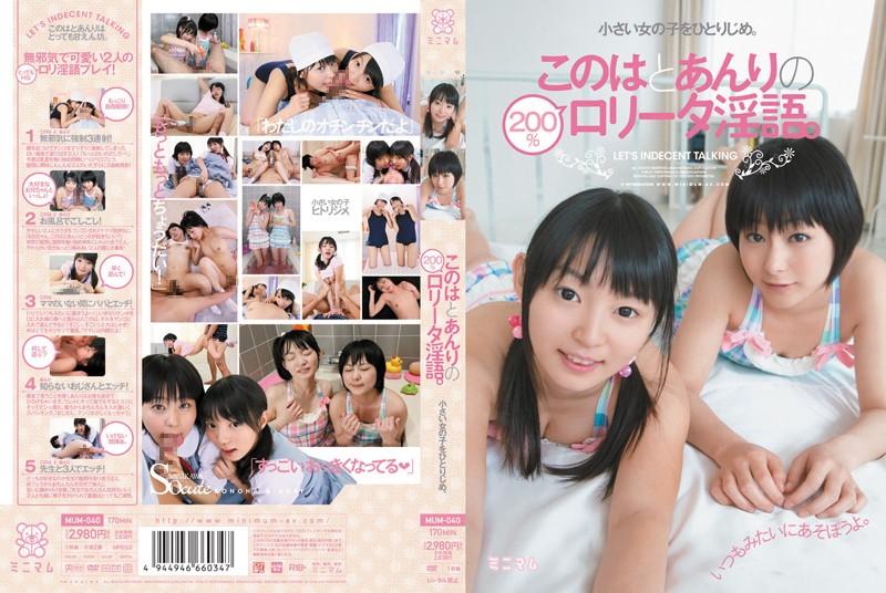 JAV Download Konoha, Anri Kawai [MUM 040] 小さい女の子をひとりじめ。 このはとあんりの200%ロリータ淫語。 ロリ系 Lolita 3P・4P 2012 10 01