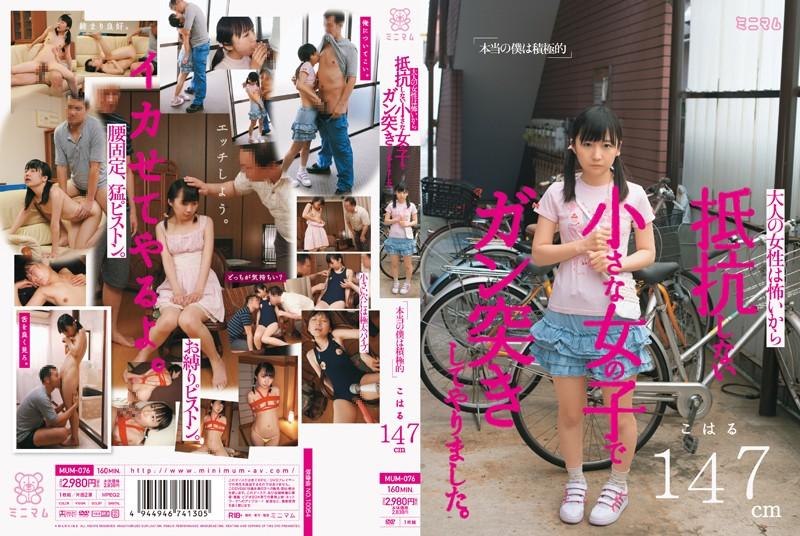 JAV Download Nozomi Koharu [MUM 076] 「本当の僕は積極的」 大人の女性は怖いから抵抗しない小さな女の子でガン突きしてやりました。 こはる147cm 中●生 イタズラ 貧乳・微乳 ピエロ田 2013 08 01