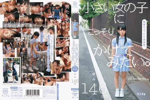JAV Download Tomomi Ohara [MUM 077] 小さい女の子にこっそりかけてみたい。秘密のぶっかけ倶楽部。ゆみ... フェラ スレンダー Orgy 水着 ザーメン 2013 08 01