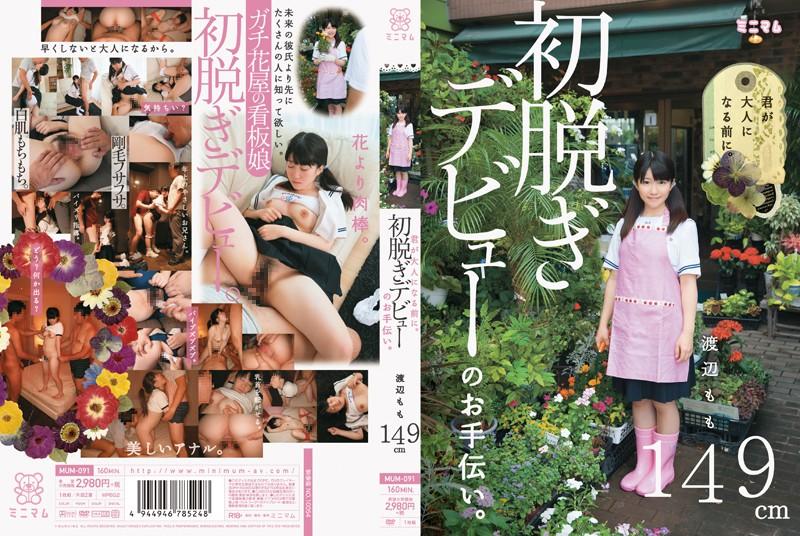 JAV Download Momo Watanabe [MUM 091] 君が大人になる前に。 初脱ぎデビューのお手伝い。 渡辺もも149cm Debut ミニマム 2013 12 01