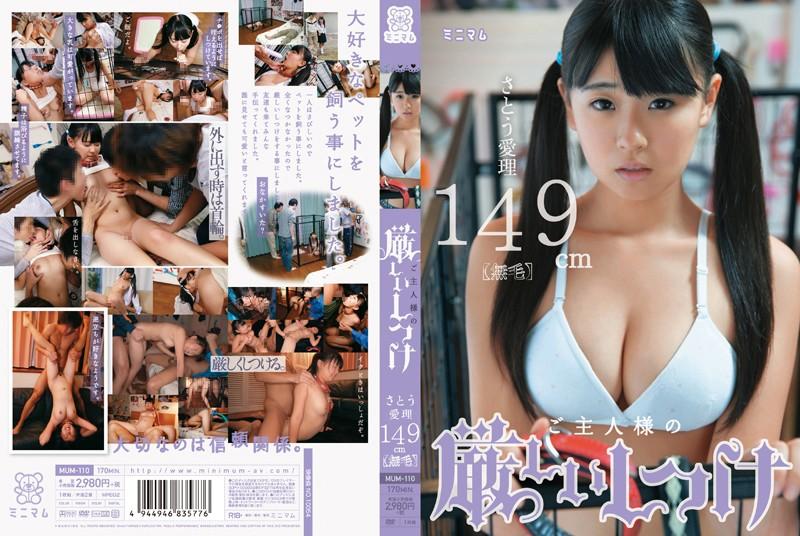 JAV Download Airi Sato [MUM 110] ご主人様の厳しいしつけ さとう愛理149cm(無毛) Big Tits パイパン Masturbation 巨乳 Torture Airi Satou 2014 05 01